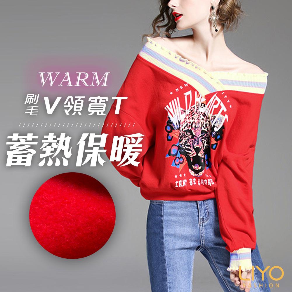 上衣-LIYO理優-V領花邊羅纹花豹內刷毛保暖寬鬆上衣