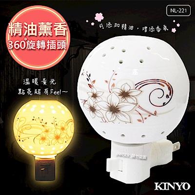 KINYO 陶瓷典雅薰香小夜燈/壁燈(NL-221)可搭配精油
