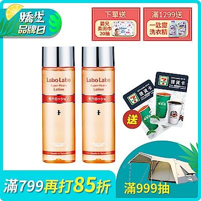 (買2送2)Labo Labo 毛孔緊膚水EX 100ml-2入組-再送7-11現萃茶提貨卡2杯