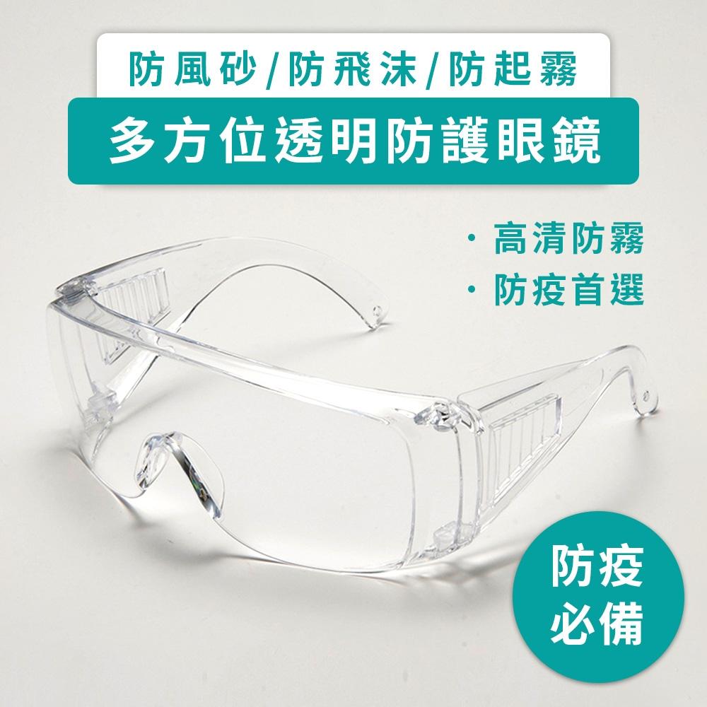 【DAYA】高清透明 護目鏡/防疫眼鏡 功能防飛沫(1入)