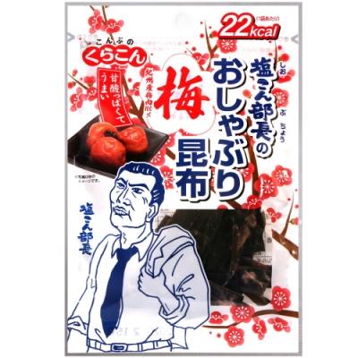 小倉屋 鹽昆布部長-梅子風味(10g)