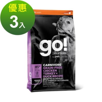 Go! 高含肉量 無穀雞肉鮭魚 老犬/減重犬配方 300克 三件組