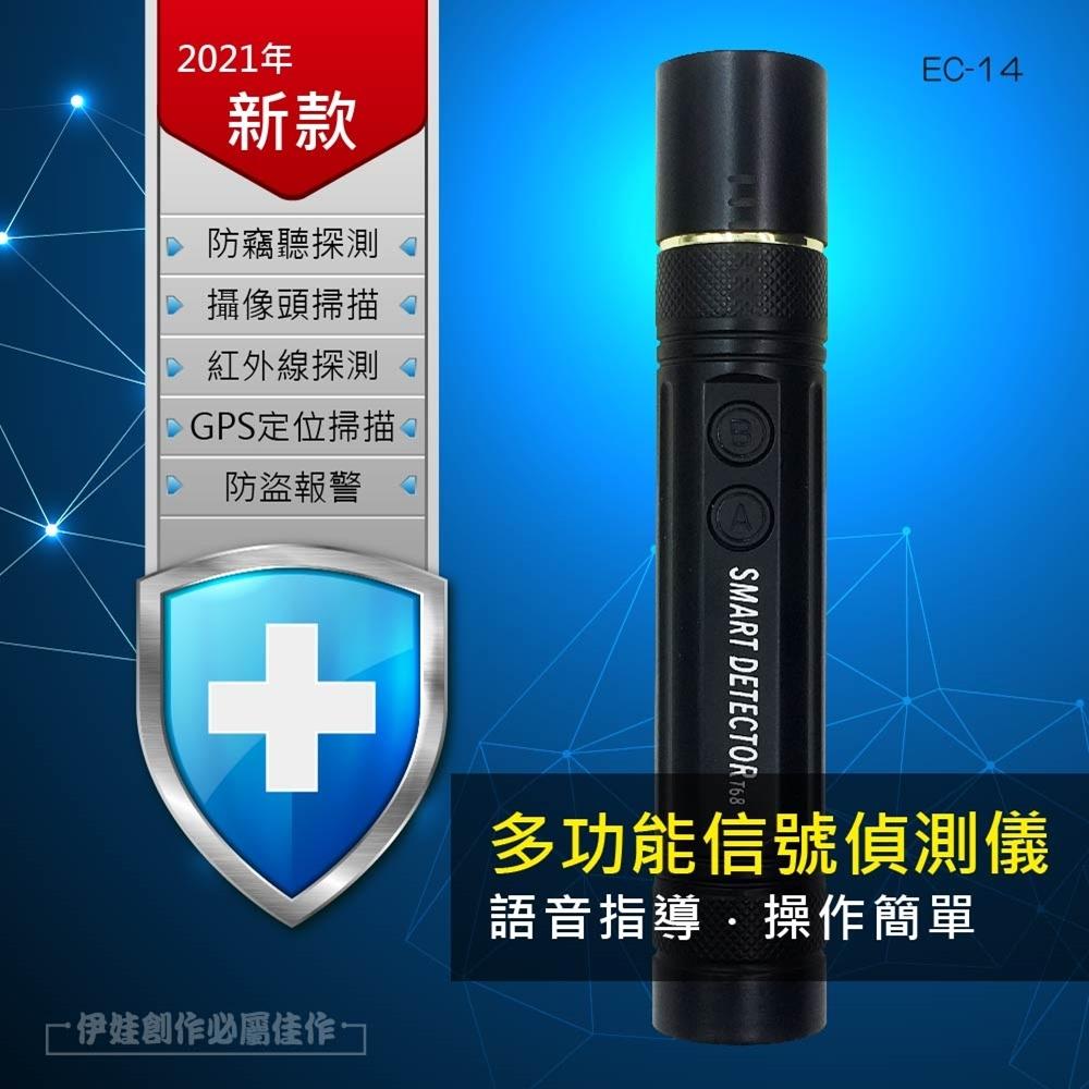 防竊聽 防偷拍【EC-14】2021新款高端款 針孔偵測機反監聽 偵測鏡頭 反偷拍偵測器