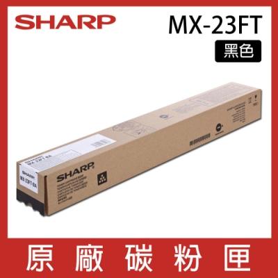 SHARP MX23FT 原廠影印機黑色碳粉匣
