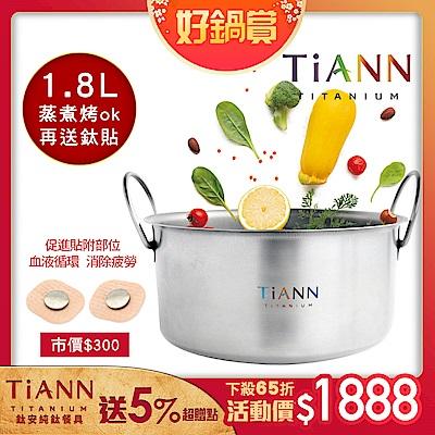 [送鈦力貼2入] 鈦安純鈦餐具 鈦安個性小圓鍋/氣炸鍋內鍋/電鍋內鍋/保鮮盒1.8L(可折耳)(時時樂)
