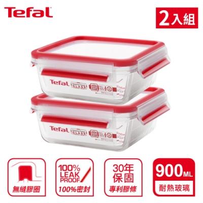 Tefal法國特福 德國EMSA  無縫膠圈耐熱玻璃保鮮盒900ML(2入)