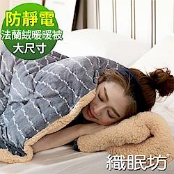 織眠坊 北歐風大尺寸羊羔法蘭絨暖暖被6尺-奧蘭品味