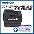 Brother DCP-L2540DW 無線雙面多功能雷射複合機+TN-2380原廠碳粉匣