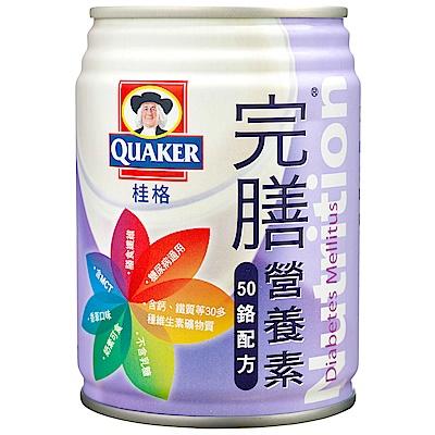 桂格 完膳營養素50鉻配方(糖尿病適用)24罐