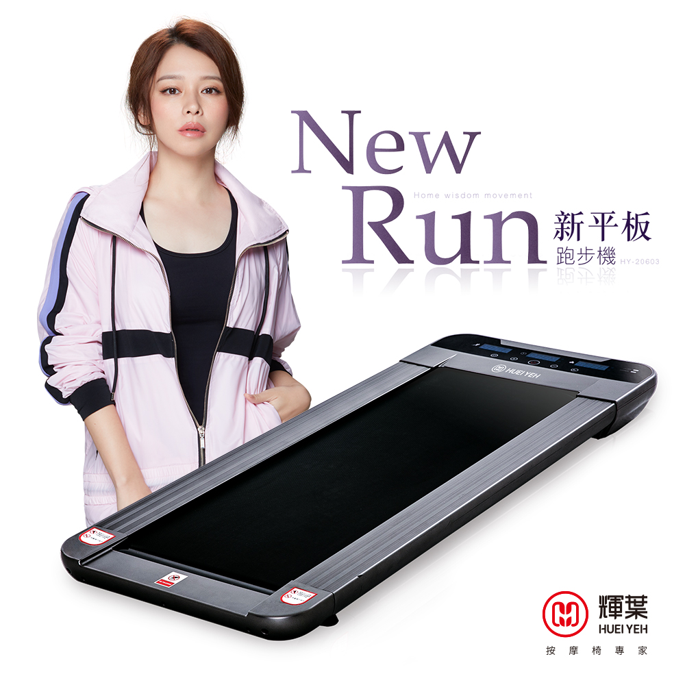 輝葉 newrun新平板跑步機HY-20603