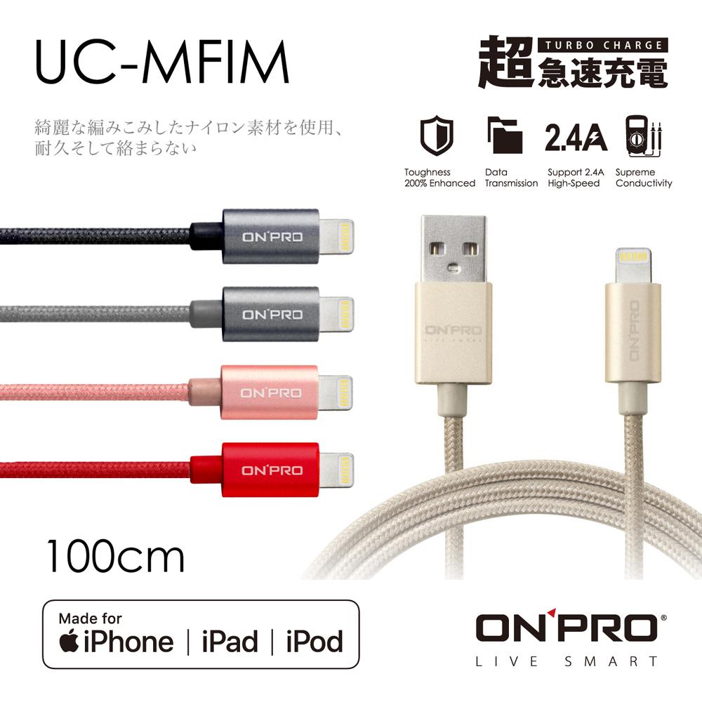 ONPRO 金屬質感 lightning USB充電傳輸線-1M