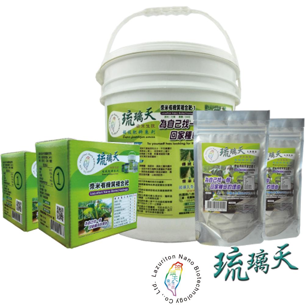 琉璃天 正台灣生產 1號奈米技術有機質複合肥料(包)