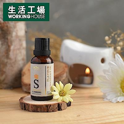 【現折↘倒數1天-生活工場】Flavour向日葵薰香精油30ml