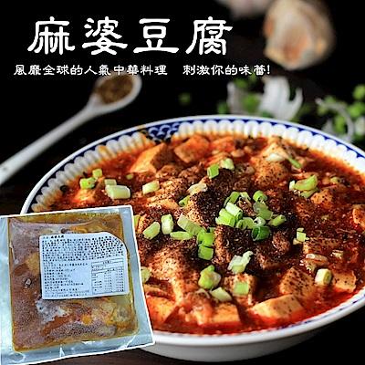 海陸管家麻婆豆腐調理包(每包約120g±10%) x12包