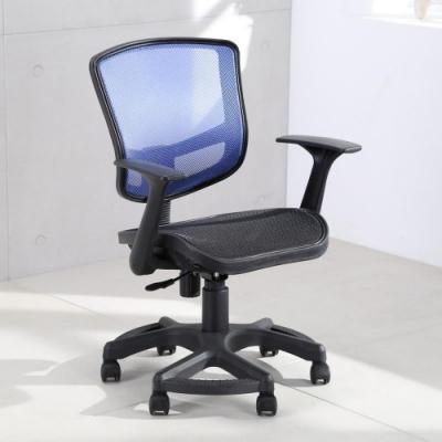 LOGIS邏爵 透氣人體工學電腦椅 辦公椅 書桌椅 工作椅  全網椅