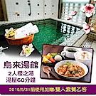 (烏來)烏來湯館 櫻之湯湯屋60分鐘雙人券