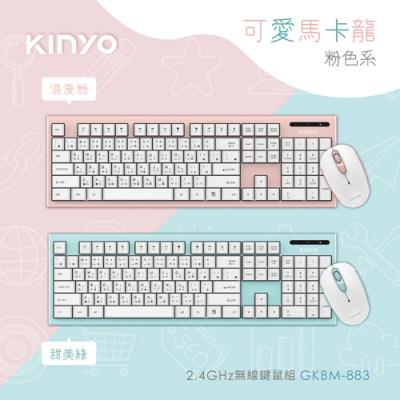 KINYO 2.4GHz馬卡龍多媒體無線鍵鼠組(顏色隨機)