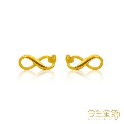 今生金飾 無限永恆耳環 黃金耳環(網路獨賣)