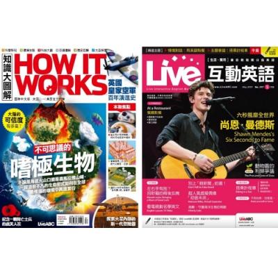 Live互動英語互動下載版(1年12期)+ How It Works知識大圖解(1年12期)