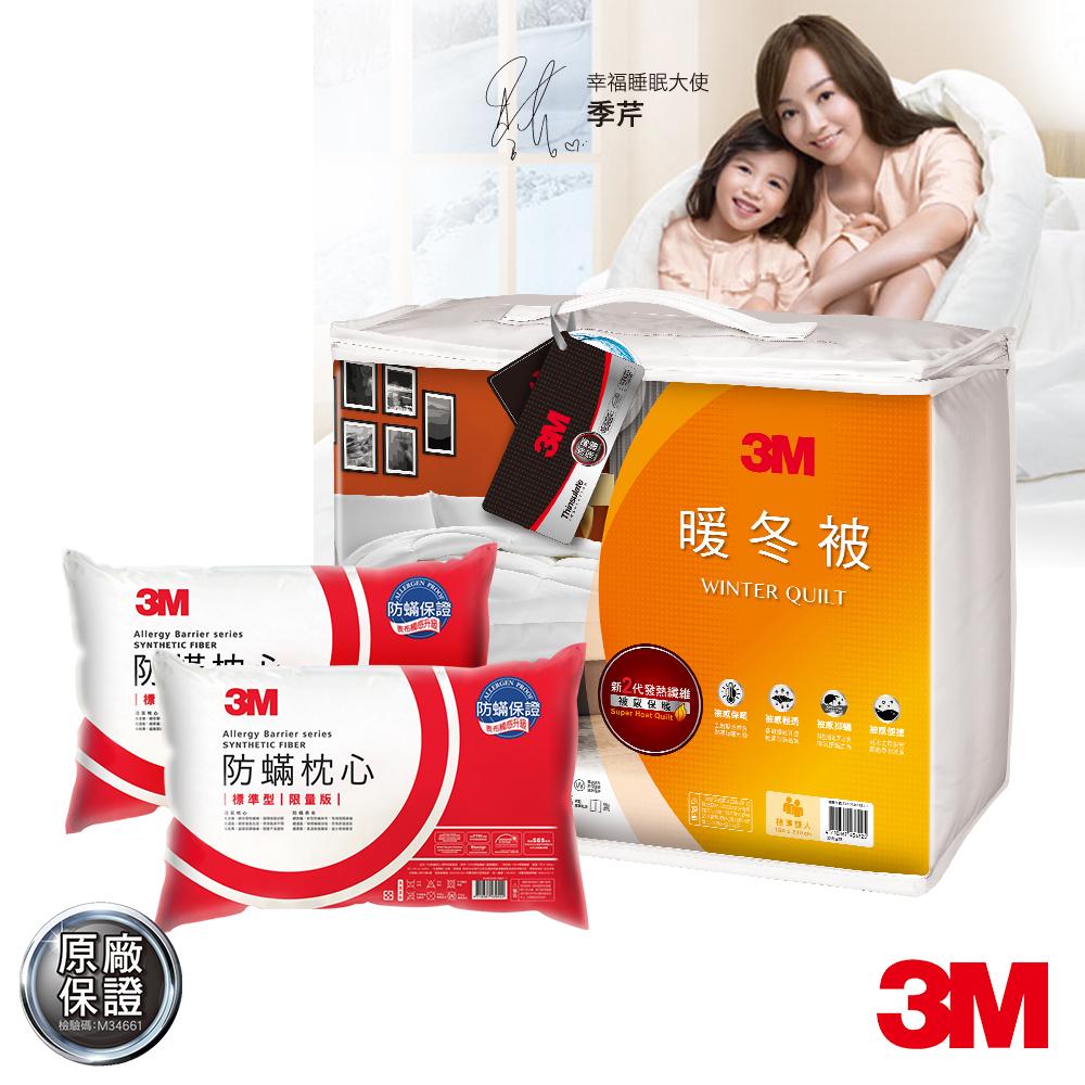 3M 新2代科技纖維暖冬被NZ370-雙人 加贈防蹣枕2入 被子 暖被 棉被 可水洗 防蟎