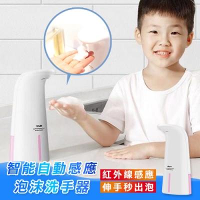 【歐達家居】智能自動感應泡沫洗手器(殺菌/紅外線/給皂機/自動泡沫)