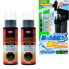 《Mr.Aqua》紅色水草鐵肥150ml 2罐+《GEX-PF701》靜音沉水過濾器+雨淋