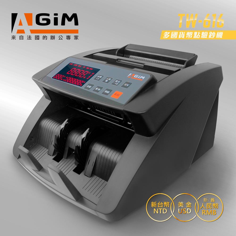 AGIM 多國貨幣點驗鈔機 TW-616