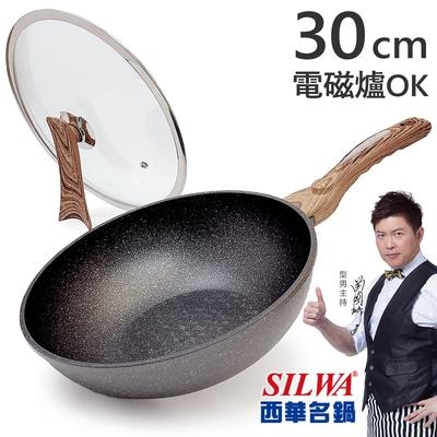 【西華SILWA】西華韓式巧用不沾炒鍋30cm 電磁爐炒鍋推薦