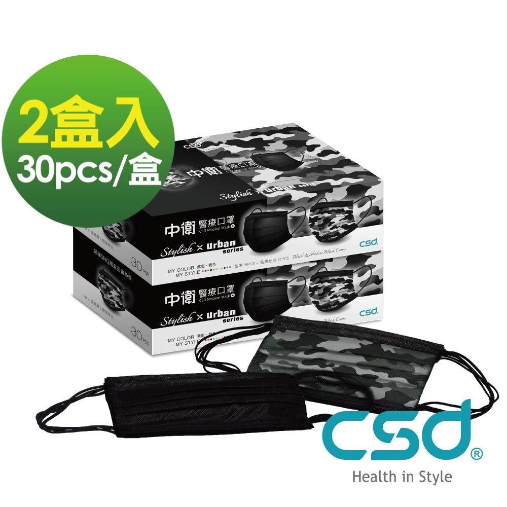 中衛 醫療口罩-酷黑迷彩15片+酷黑15片(30片/盒x2盒入)