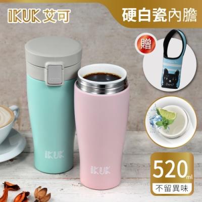 [送吸水提瓶套] IKUK艾可 陶瓷保溫杯大彈蓋520ml
