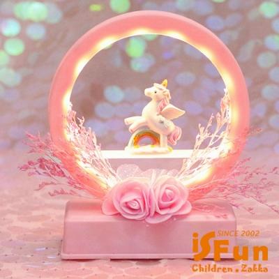 iSFun 彩虹獨角馬 天使光圈乾燥花音樂夜燈