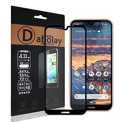 全膠貼合 Nokia 4.2 滿版疏水疏油9H鋼化頂級玻璃膜(黑)