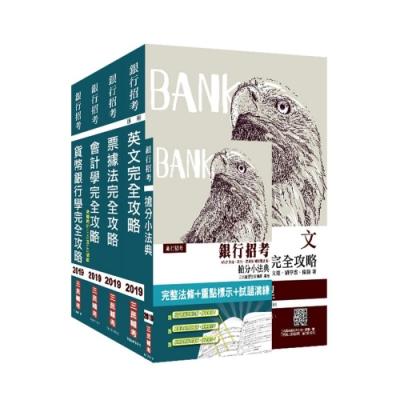 2019年兆豐銀行[六職等辦事員]套書(S039F19-1)