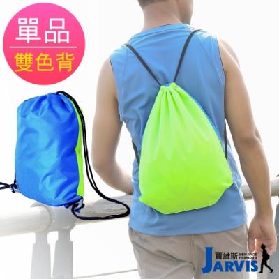 Jarvis賈維斯 束口背包 雙色雙背反光側條(1入)
