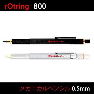 rOtring 800 0.5 mm黑桿/銀桿自動鉛