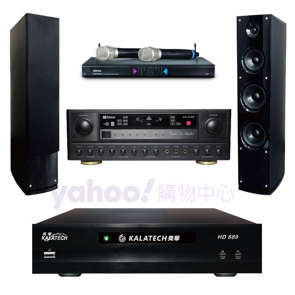 美華 HD-889+Z-333+MR-9000III+AS-138(伴唱機3TB+卡拉OK套組)