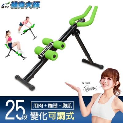 健身大師 25段可調式核心訓練機