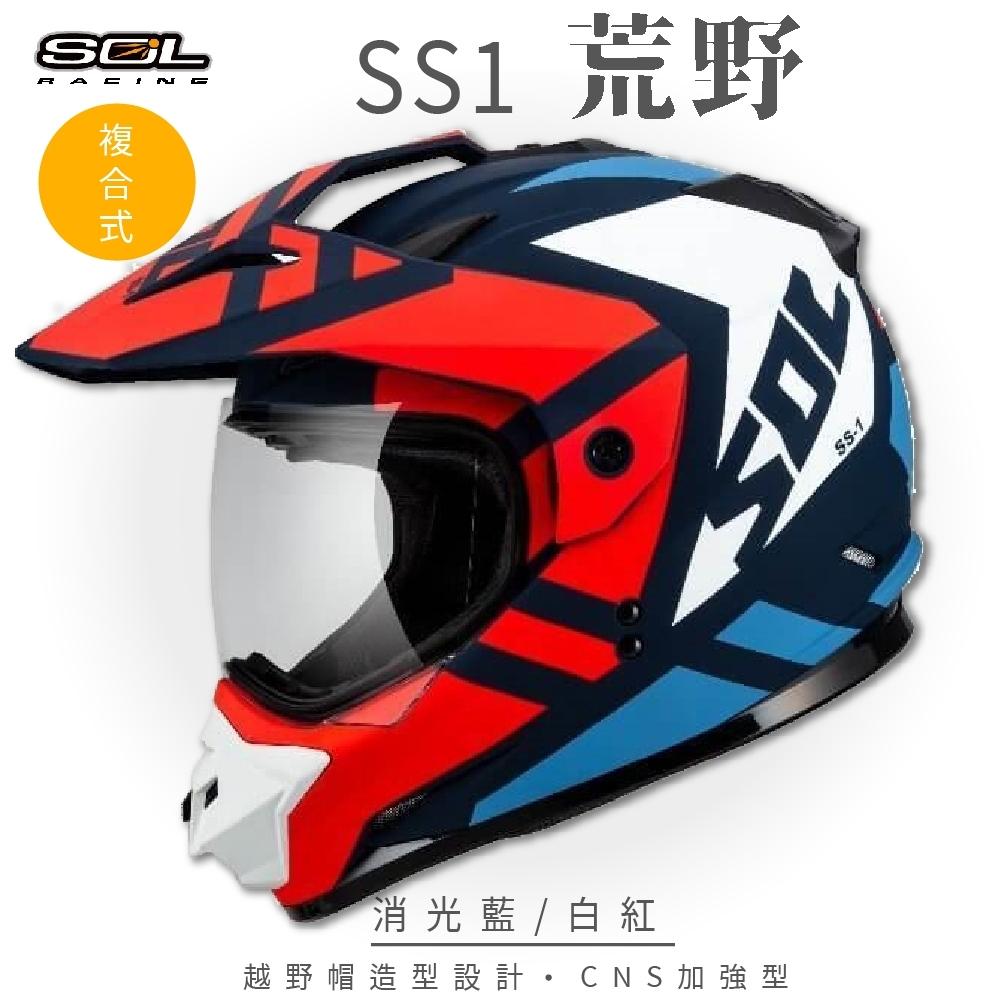 【SOL】SS-1 荒野 消光藍/白紅 越野帽 GM-11(複合式安全帽│機車│全可拆內襯│抗UV鏡片│GOGORO)