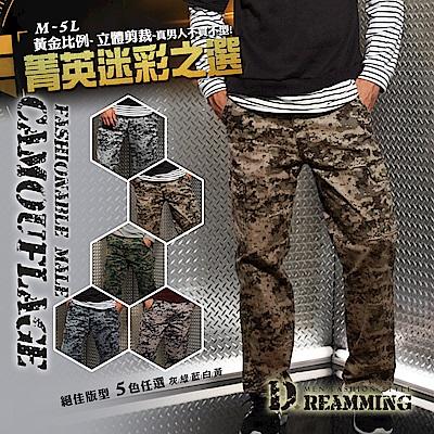 Dreamming 菁英之選戰術迷彩多口袋休閒長褲-黃色/灰白