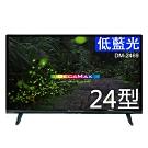 DecaMax 24型多媒體液晶顯示器 + 數位視訊盒 (DM-2469)