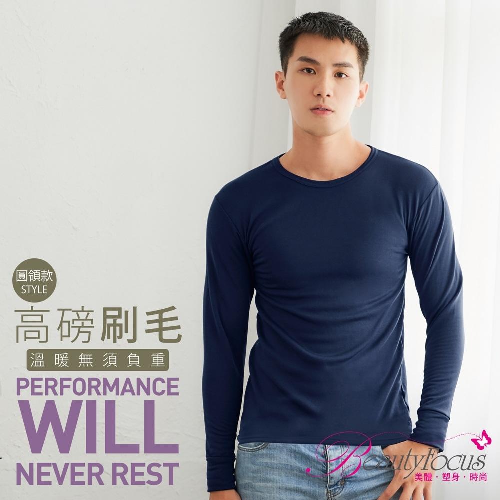 BeautyFocus 男圓領刷毛蓄熱保暖衣(深藍)