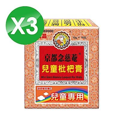 (<b>3</b>入組) 京都念慈菴 兒童枇杷膏-16包/盒*<b>3</b>