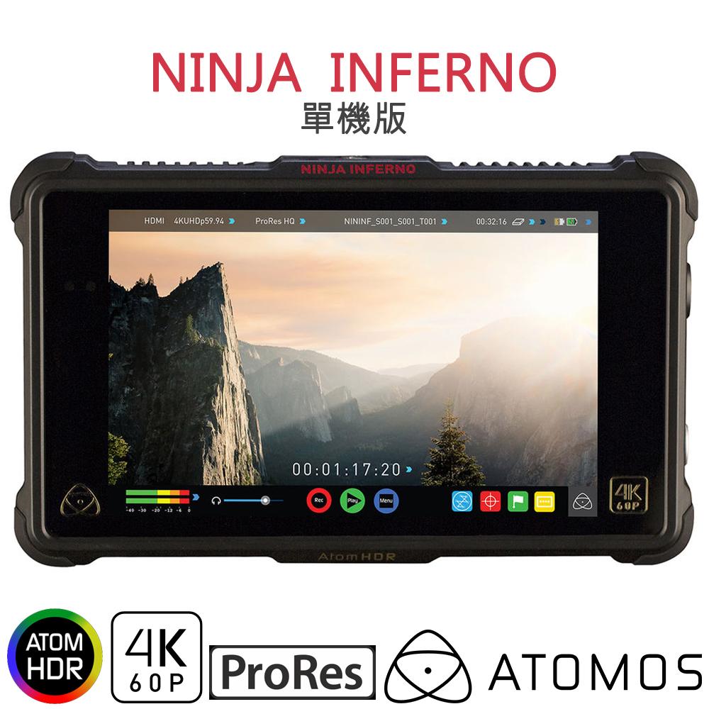 澳洲 ATOMOS Ninja Inferno 監視記錄器 (單機版)