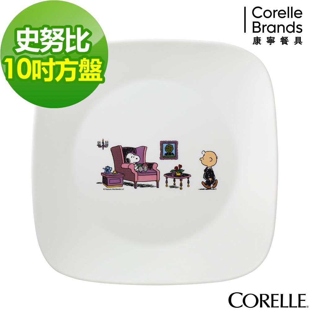 CORELLE康寧 SNOOPY方形10吋平盤