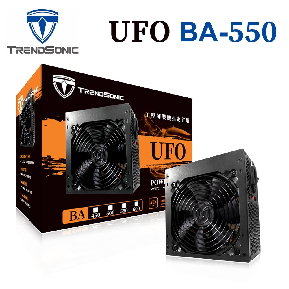 TrendSonic翰欣 UFO BA-550 550W 電源供應器