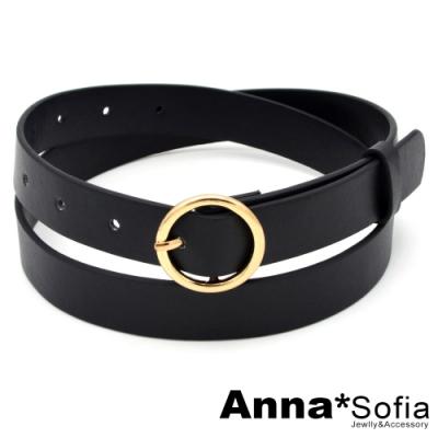AnnaSofia 金圈釦素色百搭 腰帶皮帶(酷黑)