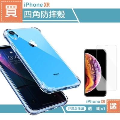[買手機殼送保護貼] iPhone XR 透明 四角氣囊防摔手機殼 (iPhoneXR手機殼 iPhoneXR保護殼 )
