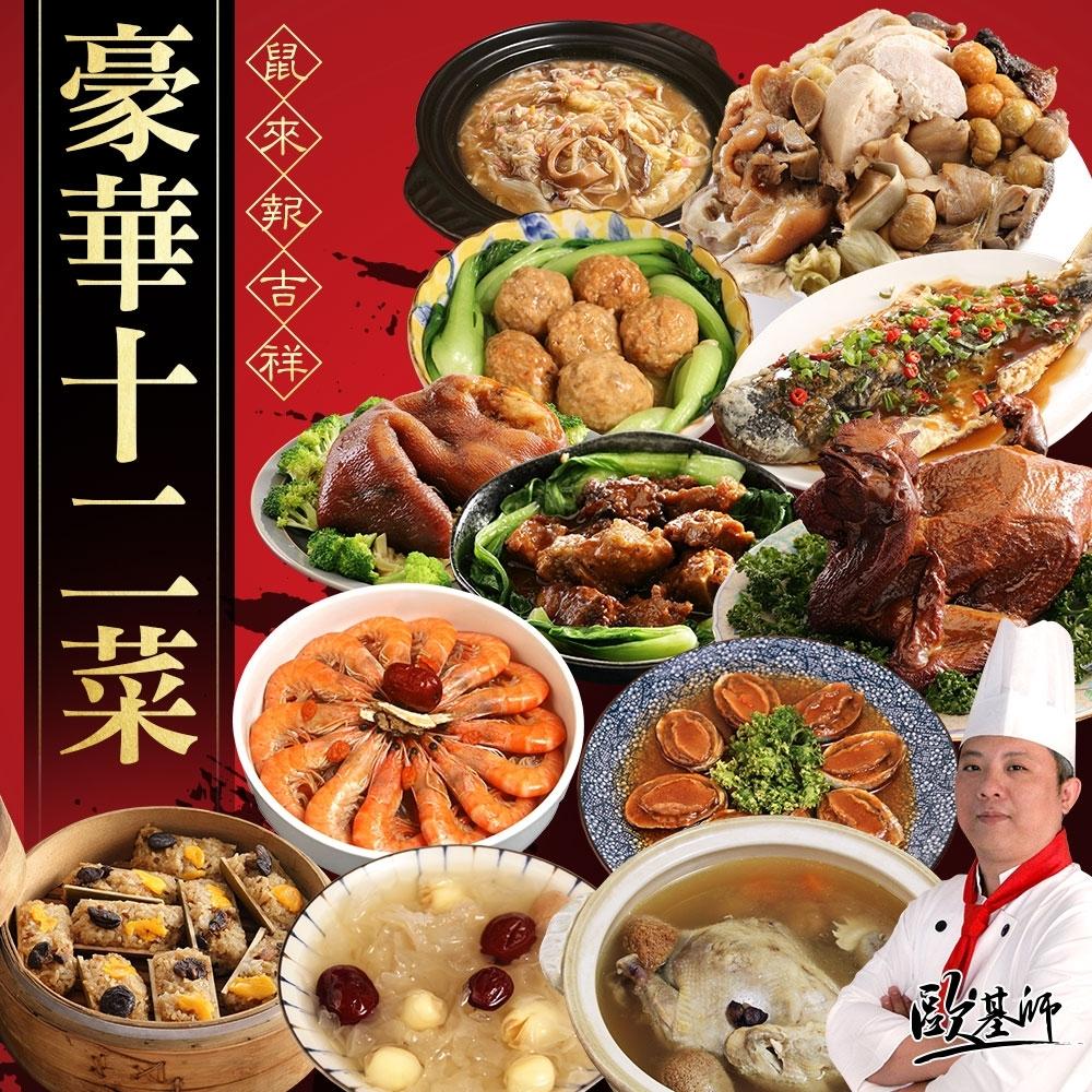歐基師推薦年菜 鼠來報吉祥 豪華12菜組(10菜2湯)(年菜預購)