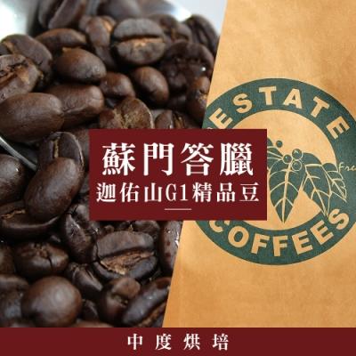 限時優惠★【屋告好喝】(現烘)蘇門答臘迦佑山G1精品咖啡豆-半磅