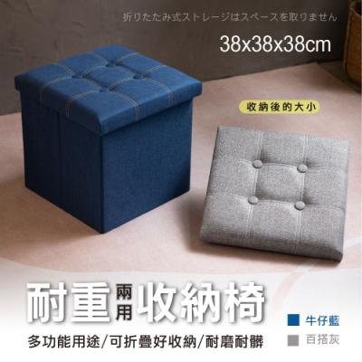 [時時樂限定]日居良品 經典格紋彷皮折疊收納椅凳-2色可選(摺疊/收納椅/多功能)